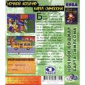 Картридж SEGA Sonic & Knuckles (на русском)