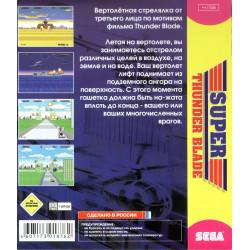 Картридж SEGA Golden Axe (Золотая секира) (на русском)