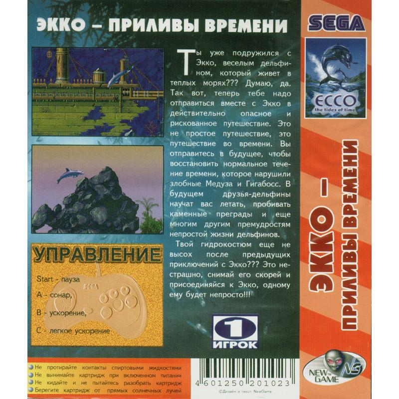 Картридж SEGA 73 в 1 [RU-25604] (Танчики/Battletoads/Bare Knuckle/Sonic...)