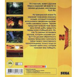 Картридж SEGA 75 в 1 [RU-25601] (Battletoads/Bare Knuckle/Golden Axe 2...)
